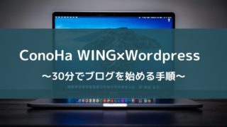 WordpressとConoHa WINGでブログを始める方法