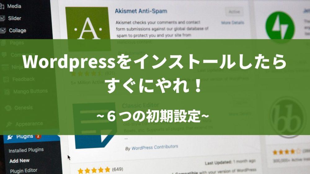 Wordpressの初期設定6つ