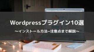 Wordpressプラグイン10選