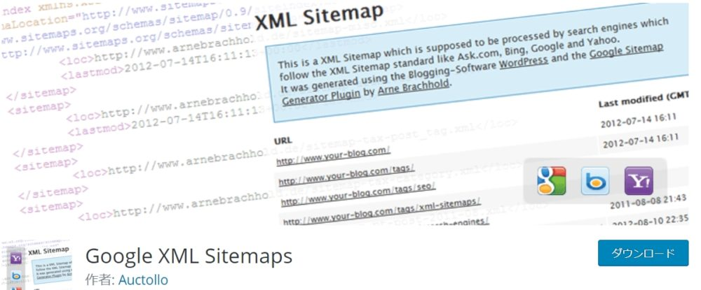Google XML Sitemaps(サイトマップの送信)