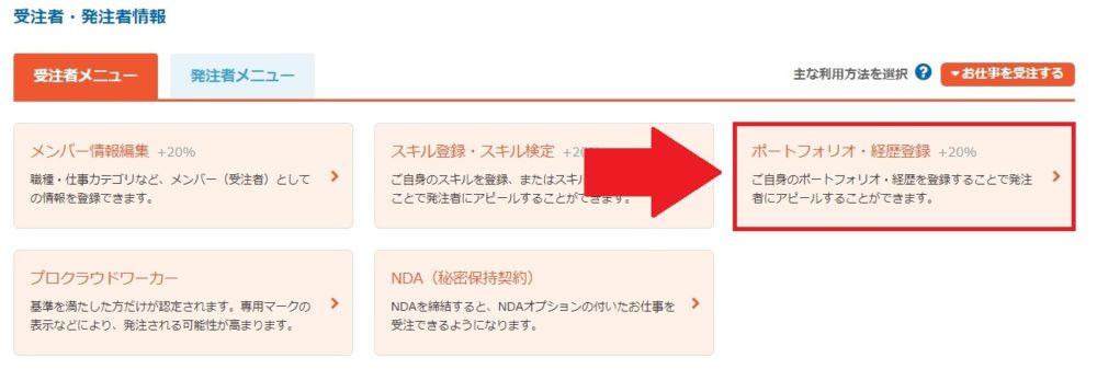 プロフィール③ポートフォリオ・経歴登録