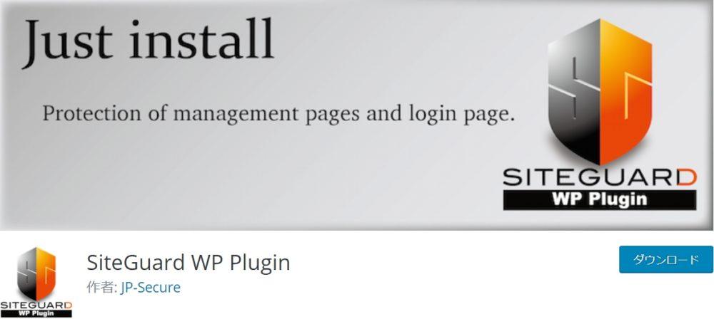 SiteGuard WP(ログインを保護する)