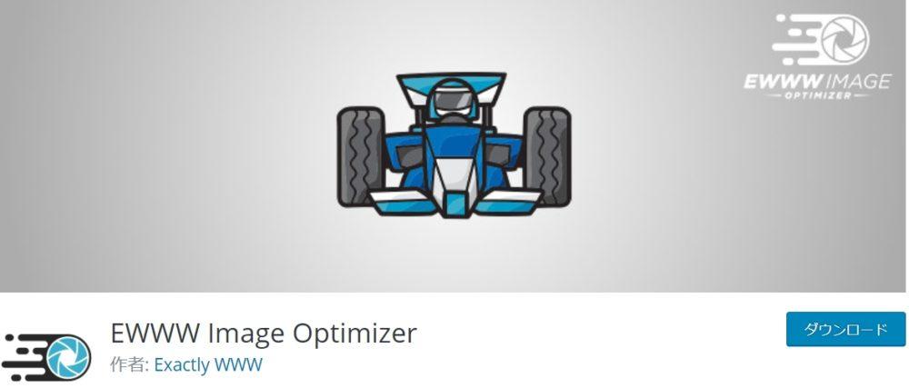 EWWW Image Optimizer(画像サイズの自動圧縮)