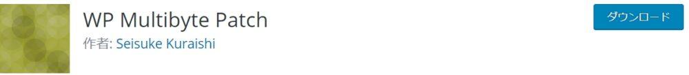 WP Multibyte Patch(Wordpressを日本語対応に)